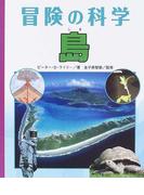 島 (冒険の科学)