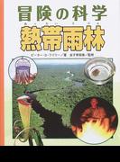 熱帯雨林 (冒険の科学)