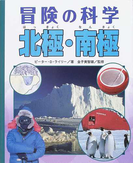 北極・南極 (冒険の科学)