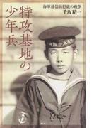 特攻基地の少年兵 海軍通信兵15歳の戦争