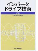 インバータドライブ技術 第3版