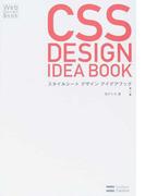 スタイルシートデザインアイデアブック (Web Design Book)