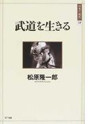 武道を生きる (日本の〈現代〉)