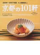 京都の101軒 美味しい店 2006〜2007年版