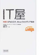 IT屋 技術力がもたらす、ほんとうのメディア革命 (宣伝会議Business Books)