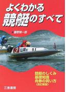 よくわかる競艇のすべて 今日からあなたは競艇通! 競艇のしくみ 基礎知識 舟券の買い方 改訂新版 (サンケイブックス)(サンケイブックス)