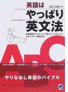 英語はやっぱり英文法 家庭教師がそばについて教えてくれるようにわかりやすく親切な本 やりなおし英語のバイブル