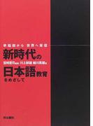 新時代の日本語教育をめざして 早稲田から世界へ発信