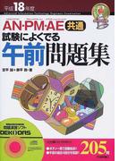 AN・PM・AE〈共通〉試験によくでる午前問題集 平成18年度 (情報処理技術者試験)
