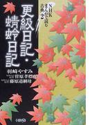 更級日記 (ホーム社漫画文庫 NHKまんがで読む古典)(ホーム社漫画文庫)