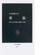華族 近代日本貴族の虚像と実像