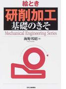 絵とき研削加工基礎のきそ (Mechanical Engineering Series)