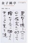 金子鷗亭 近代詩文書の開拓者 (ミュージアム新書)