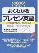 実務英語に強くなるよくわかるプレゼン英語 ビジネス現場で差がつくこのテクニック