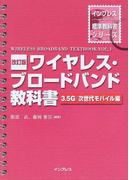 ワイヤレス・ブロードバンド教科書 改訂版 3.5G/次世代モバイル編 (インプレス標準教科書シリーズ)