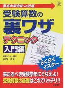 受験算数の裏ワザテクニック 有名中学合格への近道 入門編 (シグマベスト)