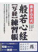書き込み式般若心経〈写経〉練習帳