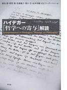 ハイデガー『哲学への寄与』解読