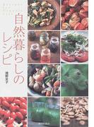 自然暮らしのレシピ