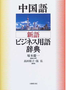 中国語新語ビジネス用語辞典