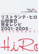 リストランテ・ヒロ山田宏巳完全レシピ2001−2005 日本製粉・バリラ「イタリア料理技術講習会」作品集