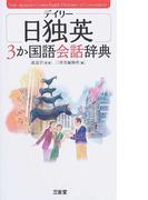 デイリー日独英3か国語会話辞典