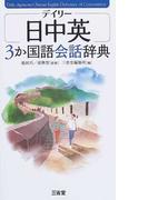 デイリー日中英3か国語会話辞典