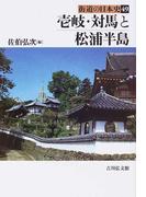 街道の日本史 49 壱岐・対馬と松浦半島