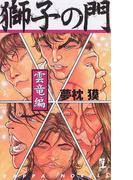 獅子の門 長編スーパー・バイオレンス小説 雲竜編 (KAPPA NOVELS)