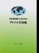 日本語教師になるためのアドバイス50集