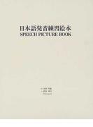 日本語発音練習絵本