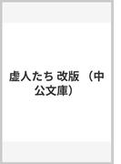 虚人たち 改版 (中公文庫)(中公文庫)
