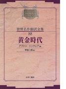 昭和初期世界名作翻訳全集 復刻 オンデマンド版 88 黄金時代
