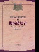 昭和初期世界名作翻訳全集 復刻 オンデマンド版 89 機械破壊者