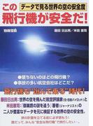この飛行機が安全だ! データで見る世界の空の安全度 (別冊宝島)