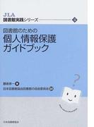 図書館のための個人情報保護ガイドブック (JLA図書館実践シリーズ)