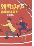 5分間ミステリー容疑者は誰だ (扶桑社文庫)(扶桑社文庫)