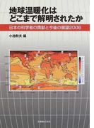 地球温暖化はどこまで解明されたか 日本の科学者の貢献と今後の展望2006