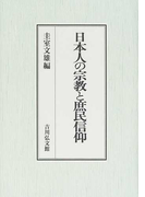 日本人の宗教と庶民信仰