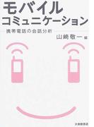 モバイルコミュニケーション 携帯電話の会話分析