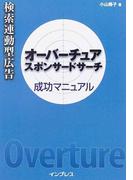 検索連動型広告オーバーチュアスポンサードサーチ成功マニュアル