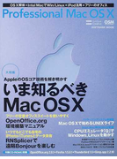 Professional Mac OS Ⅹ (SOFTBANK MOOK)