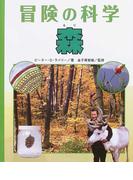 森 (冒険の科学)