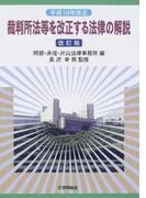 裁判所法等を改正する法律の解説 平成16年改正 改訂版
