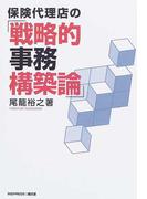 保険代理店の「戦略的事務構築論」