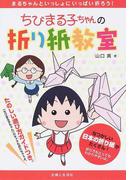 ちびまる子ちゃんの折り紙教室 まるちゃんといっしょにいっぱい折ろう!
