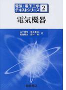 電気機器 (電気・電子工学テキストシリーズ)