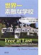 世界一素敵な学校 サドベリー・バレー物語