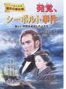 発覚、シーボルト事件 新しい学問をめざした人たち (ものがたり日本歴史の事件簿)