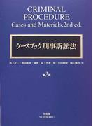ケースブック刑事訴訟法 第2版